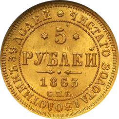 Russian 5 roubles